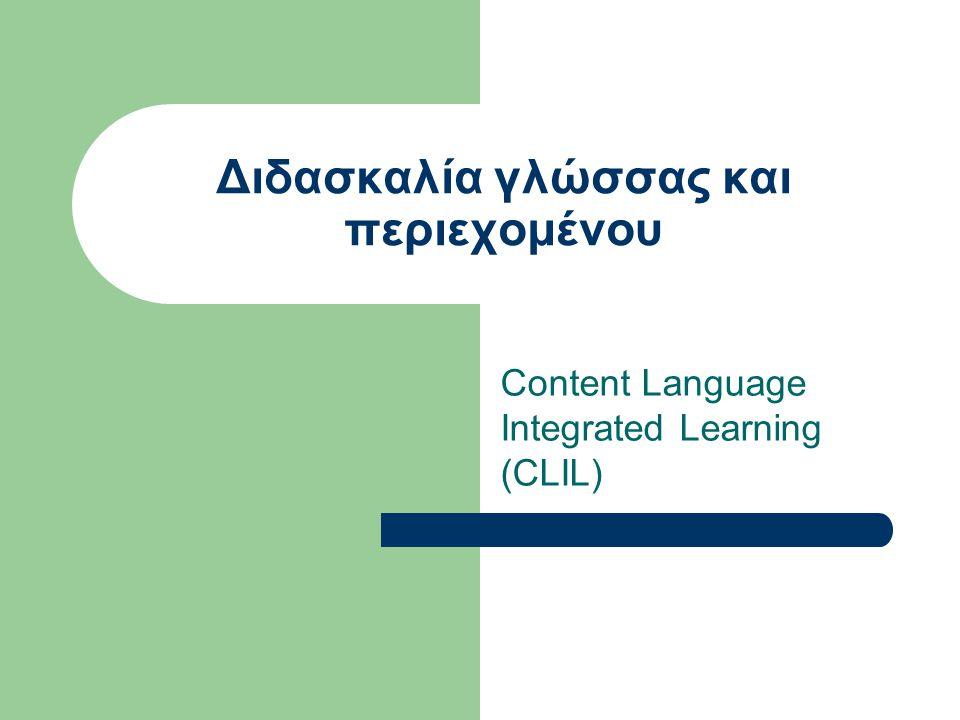 Διδασκαλία γλώσσας και περιεχομένου