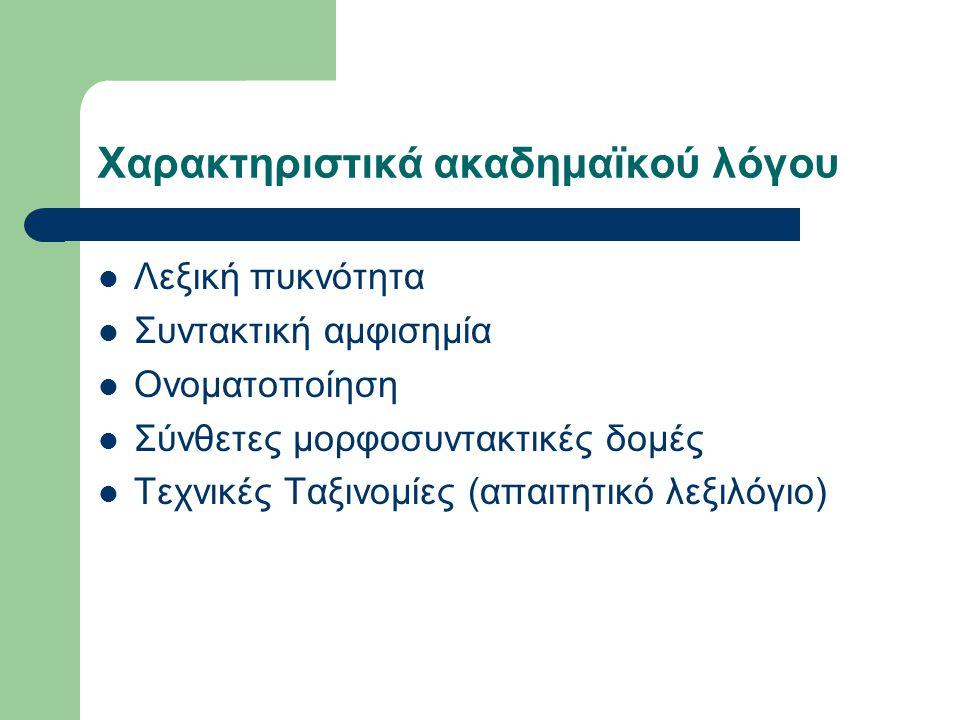 Χαρακτηριστικά ακαδημαϊκού λόγου