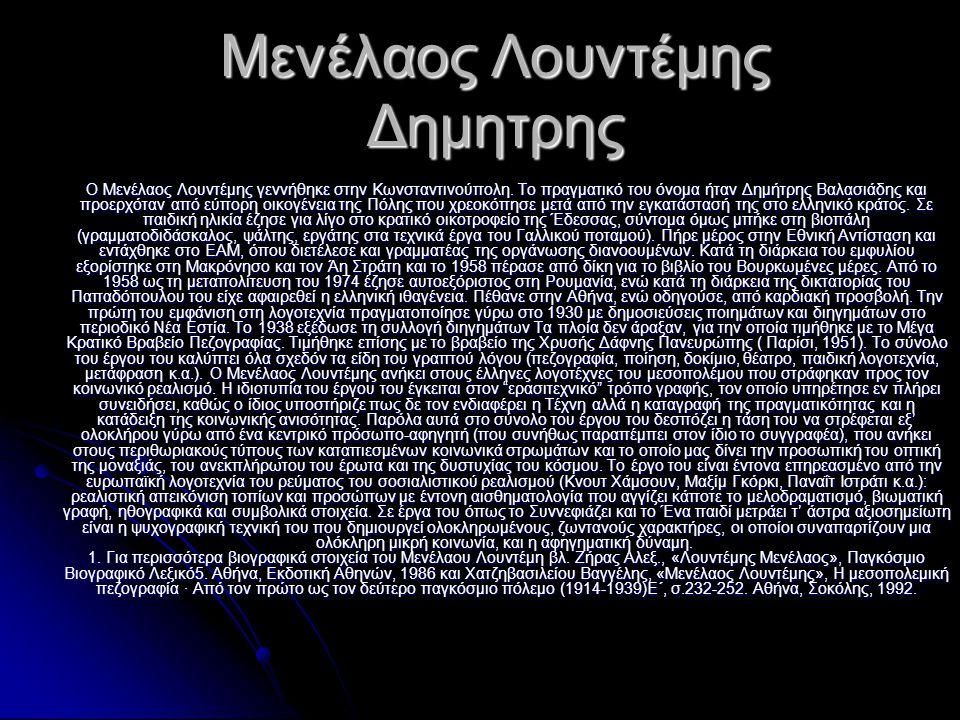 Μενέλαος Λουντέμης Δημητρης