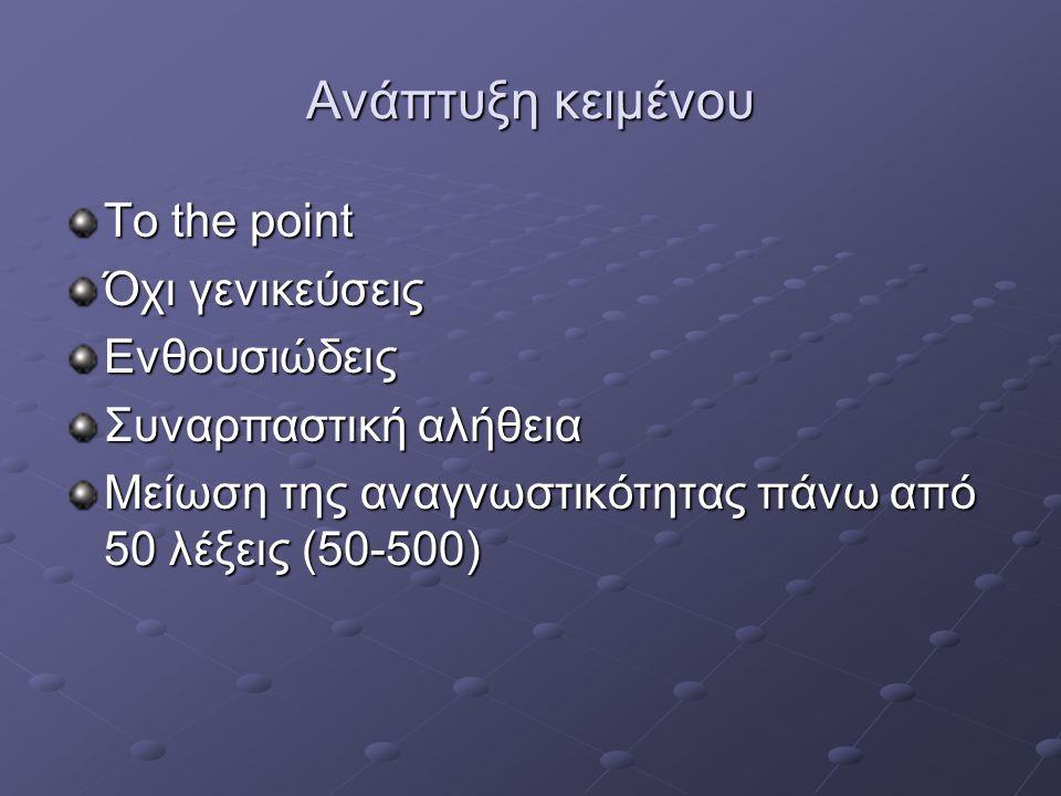 Ανάπτυξη κειμένου To the point Όχι γενικεύσεις Ενθουσιώδεις