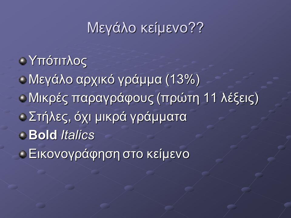 Μεγάλο κείμενο Υπότιτλος Μεγάλο αρχικό γράμμα (13%)
