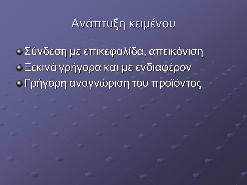 Ανάπτυξη κειμένου Σύνδεση με επικεφαλίδα, απεικόνιση