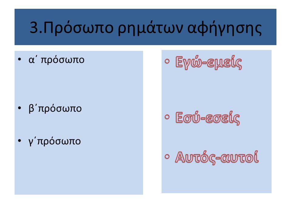 3.Πρόσωπο ρημάτων αφήγησης