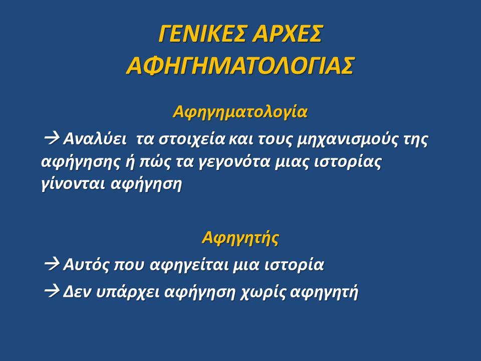 ΓΕΝΙΚΕΣ ΑΡΧΕΣ ΑΦΗΓΗΜΑΤΟΛΟΓΙΑΣ