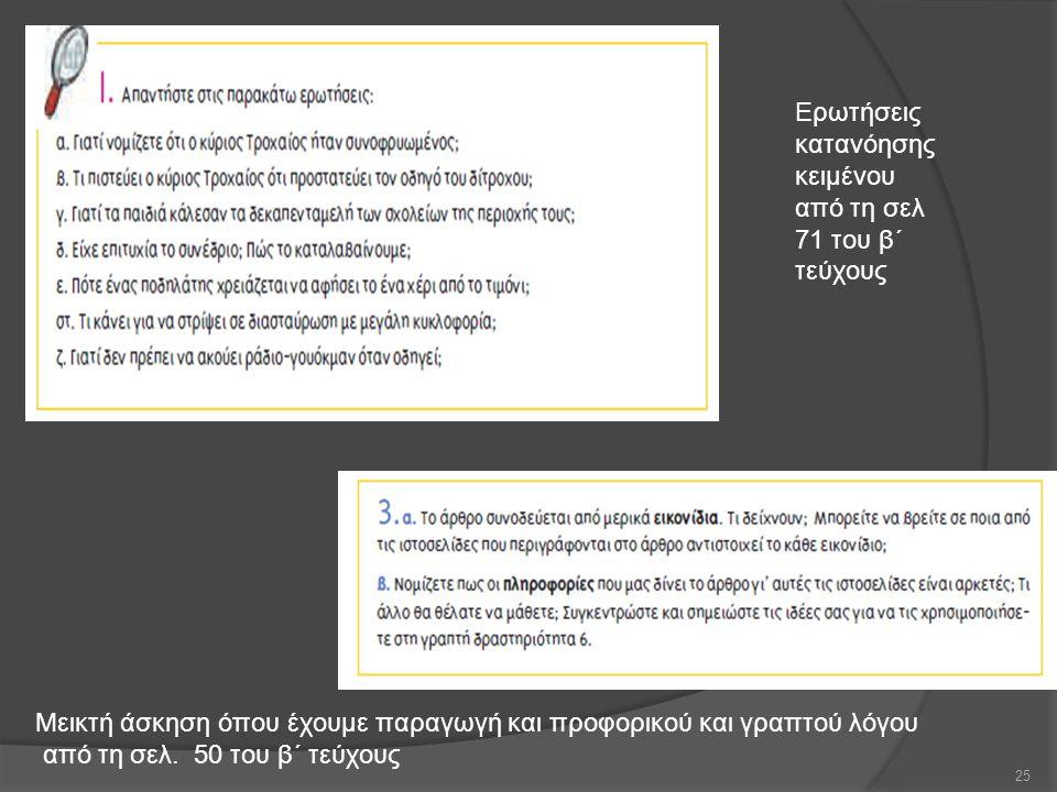 Ερωτήσεις κατανόησης κειμένου από τη σελ 71 του β΄ τεύχους