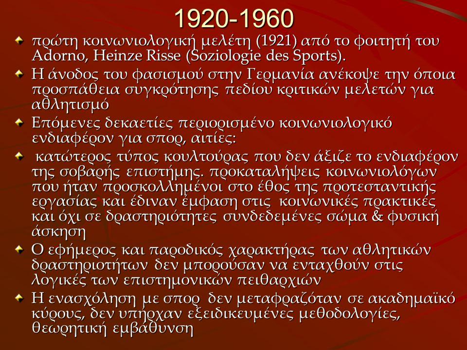 1920-1960 πρώτη κοινωνιολογική μελέτη (1921) από το φοιτητή του Adorno, Heinze Risse (Soziologie des Sports).