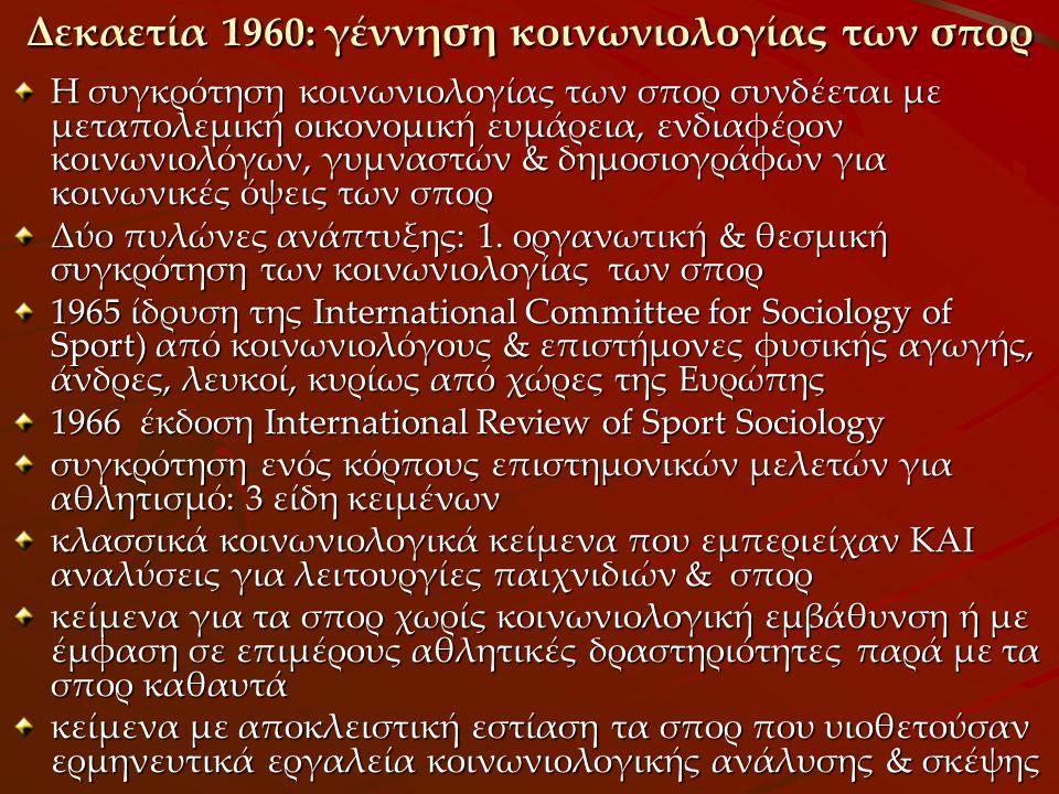 Δεκαετία 1960: γέννηση κοινωνιολογίας των σπορ