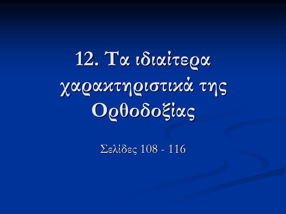 12. Τα ιδιαίτερα χαρακτηριστικά της Ορθοδοξίας