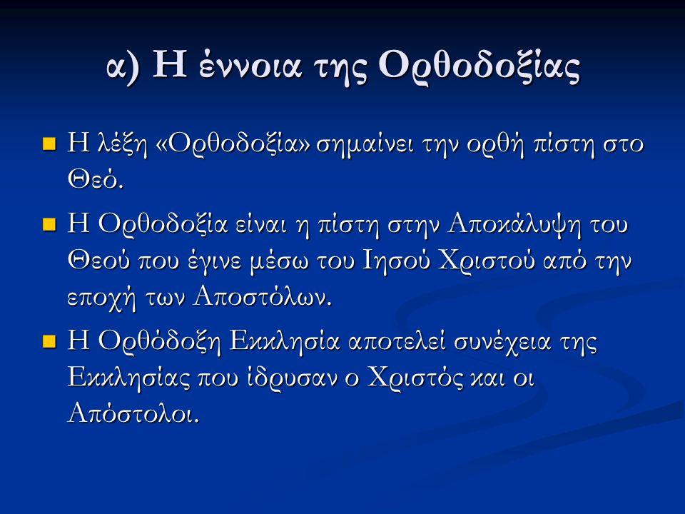 α) Η έννοια της Ορθοδοξίας