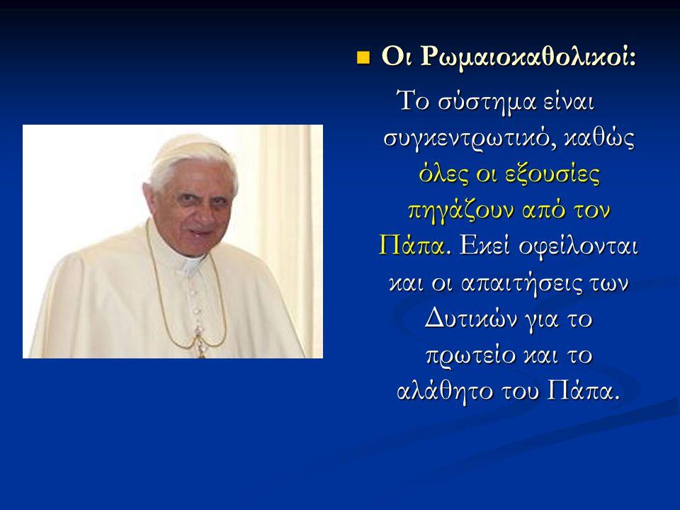 Οι Ρωμαιοκαθολικοί: