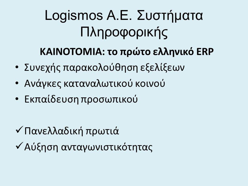 Logismos Α.Ε. Συστήματα Πληροφορικής