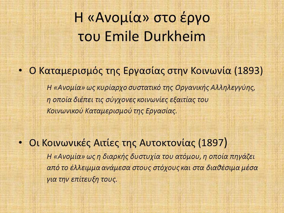 Η «Ανομία» στο έργο του Emile Durkheim