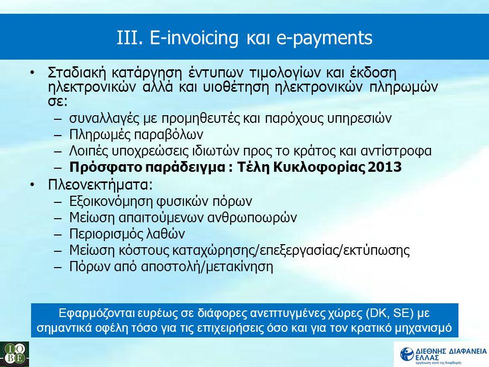 ΙΙΙ. E-invoicing και e-payments