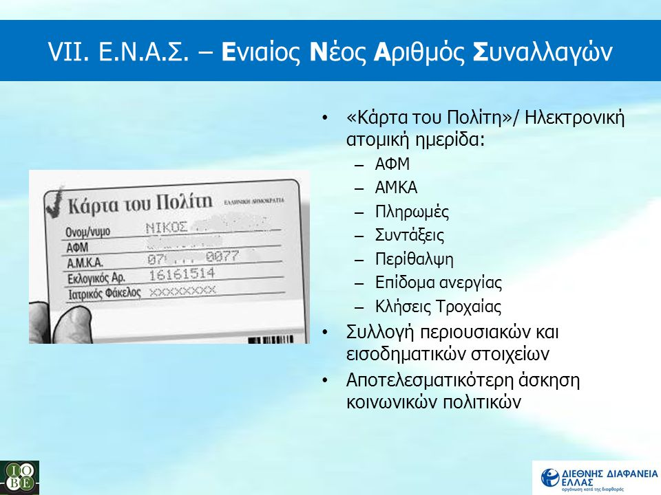 VII. Ε.Ν.Α.Σ. – Ενιαίος Νέος Αριθμός Συναλλαγών