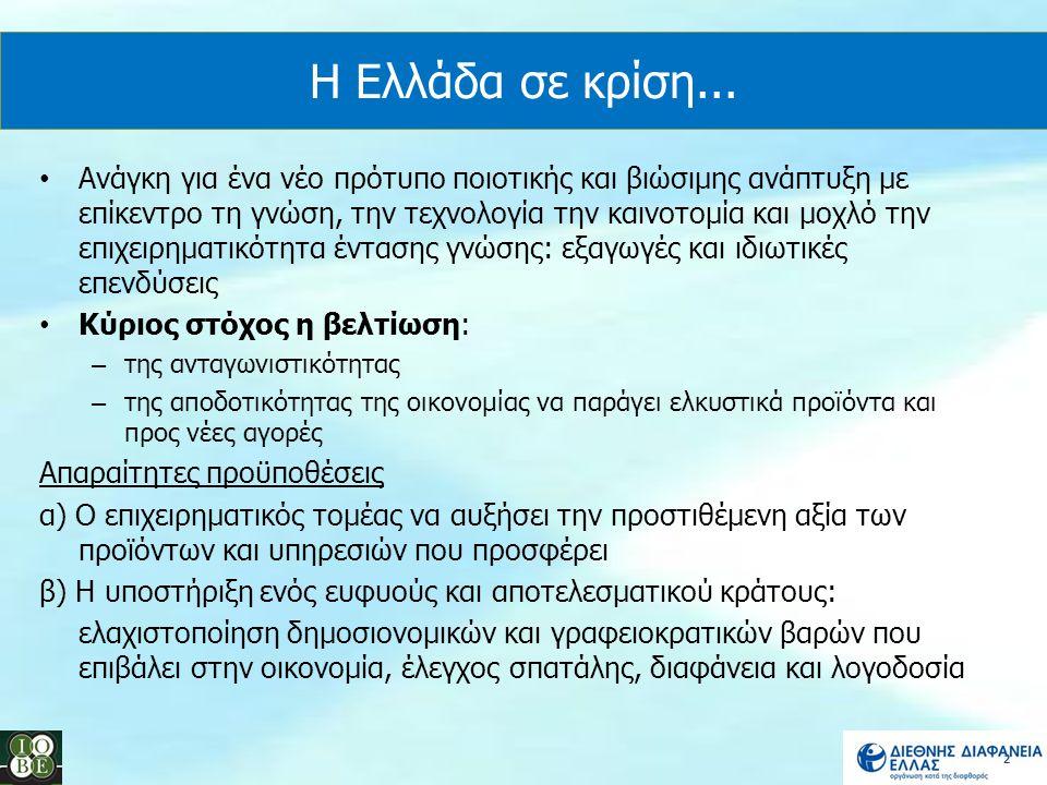 Η Ελλάδα σε κρίση...
