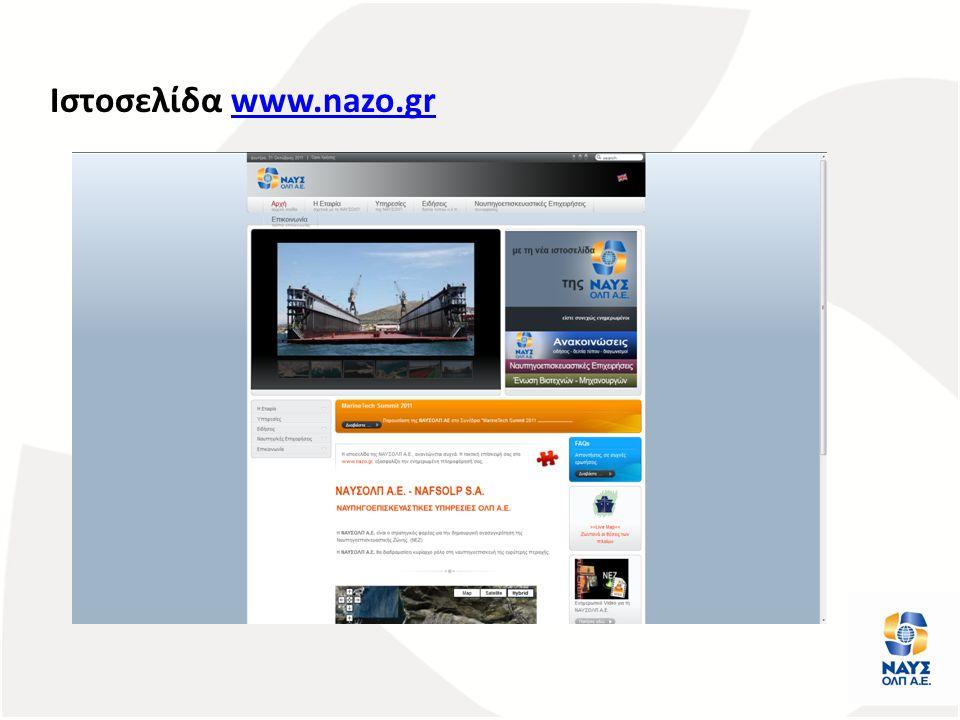 Ιστοσελίδα www.nazo.gr