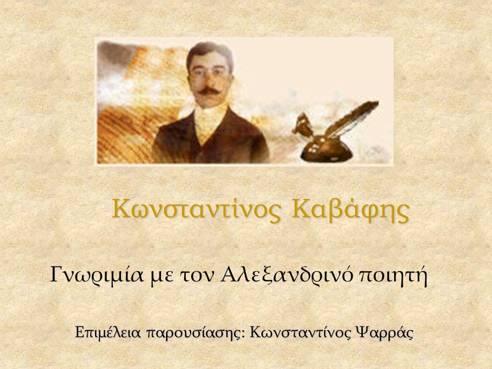 Κωνσταντίνος Καβάφης Γνωριμία με τον Αλεξανδρινό ποιητή