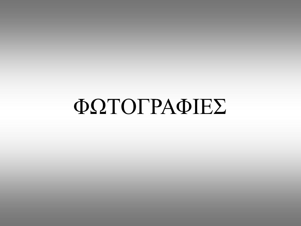 ΦΩΤΟΓΡΑΦΙΕΣ
