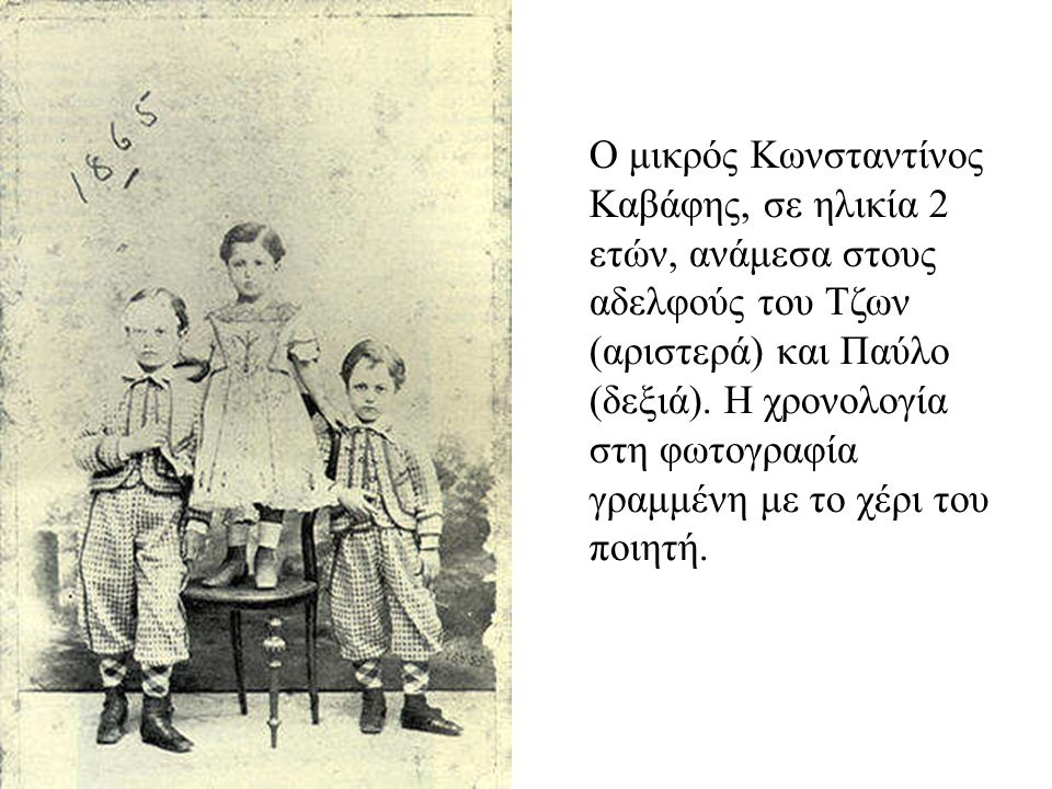 O μικρός Kωνσταντίνος Kαβάφης, σε ηλικία 2 ετών, ανάμεσα στους αδελφούς του Tζων (αριστερά) και Παύλο (δεξιά).