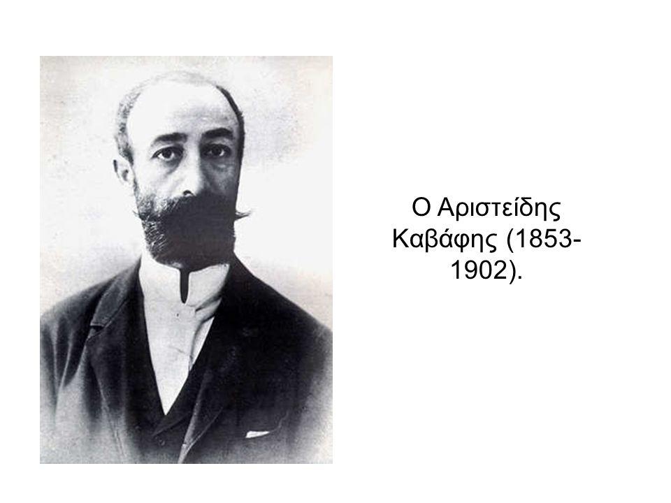 O Aριστείδης Kαβάφης (1853-1902).