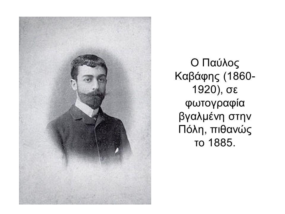 O Παύλος Kαβάφης (1860-1920), σε φωτογραφία βγαλμένη στην Πόλη, πιθανώς το 1885.
