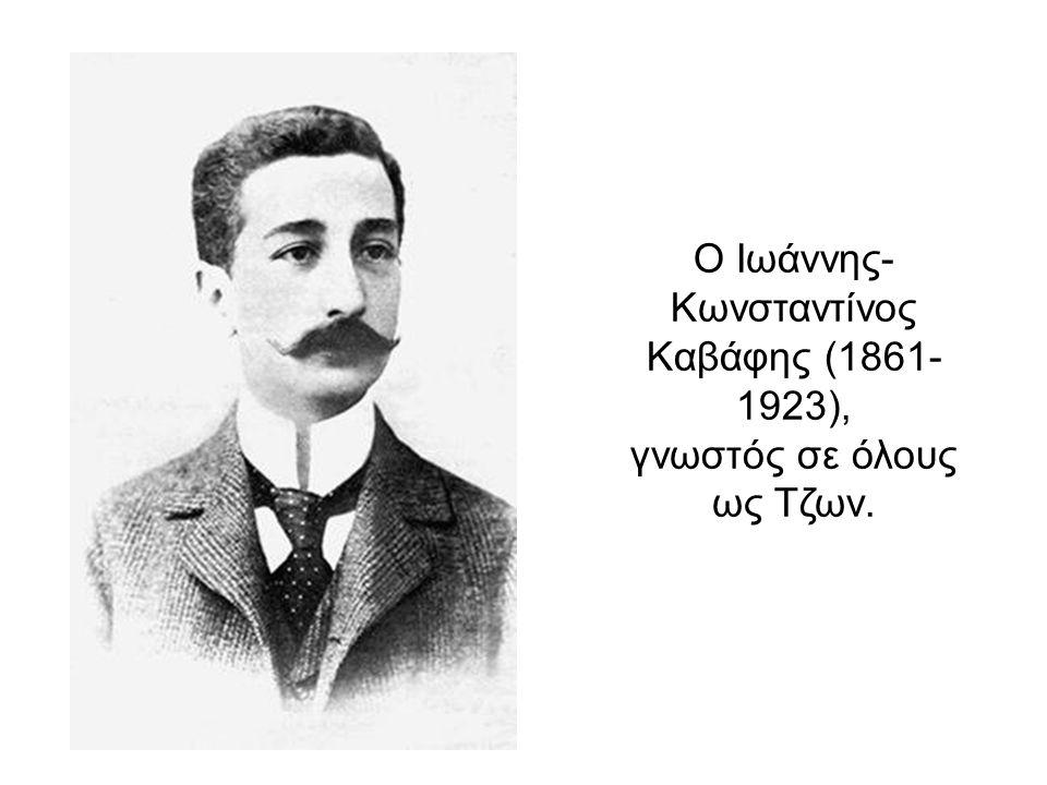 O Iωάννης-Kωνσταντίνος Kαβάφης (1861-1923), γνωστός σε όλους ως Tζων.