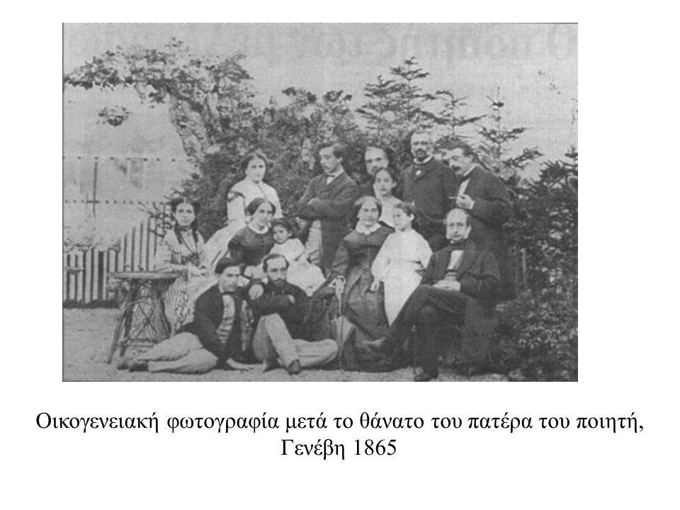 Οικογενειακή φωτογραφία μετά το θάνατο του πατέρα του ποιητή,