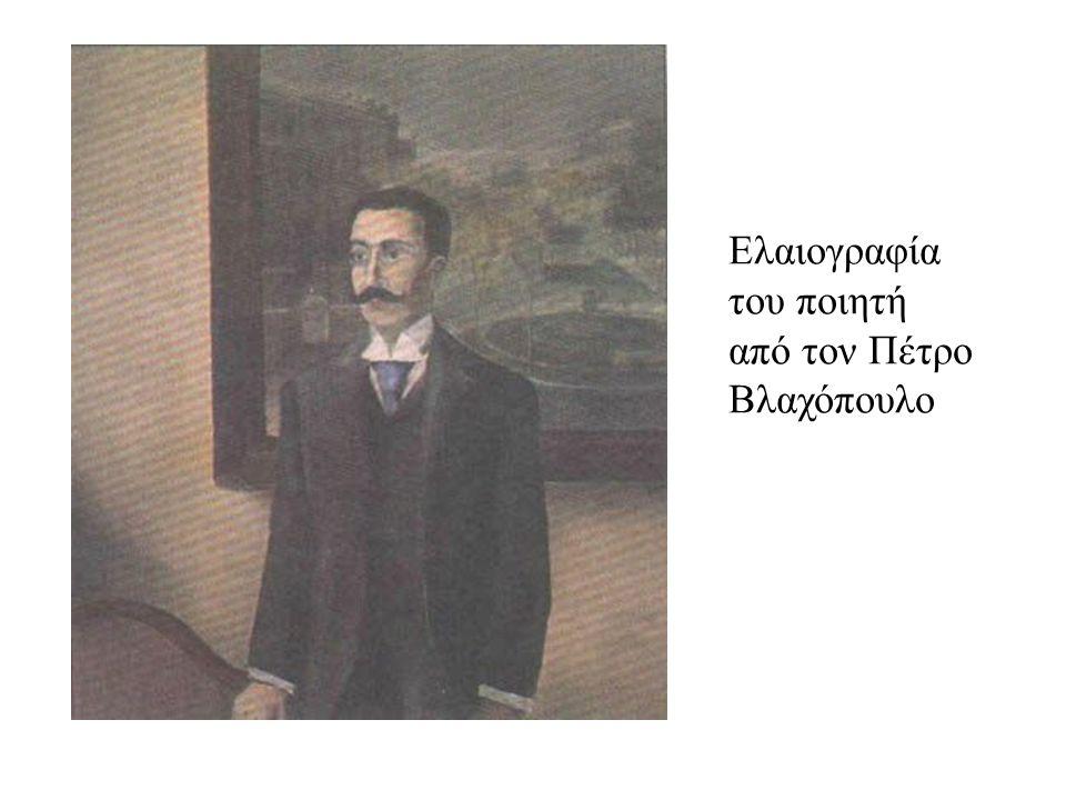 Ελαιογραφία του ποιητή