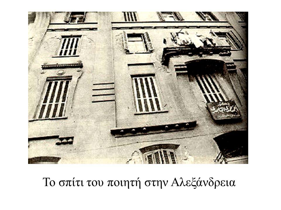 Το σπίτι του ποιητή στην Αλεξάνδρεια