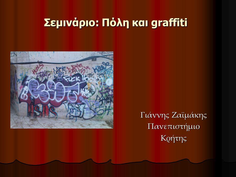 Σεμινάριο: Πόλη και graffiti