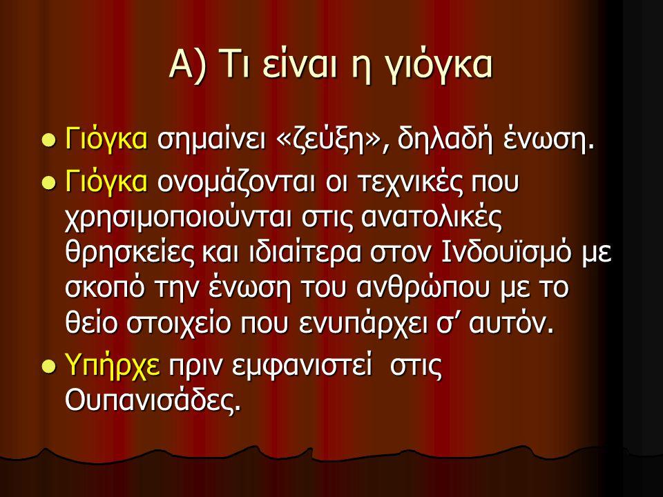Α) Τι είναι η γιόγκα Γιόγκα σημαίνει «ζεύξη», δηλαδή ένωση.