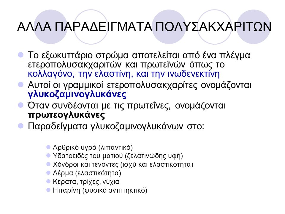 ΑΛΛΑ ΠΑΡΑΔΕΙΓΜΑΤΑ ΠΟΛΥΣΑΚΧΑΡΙΤΩΝ