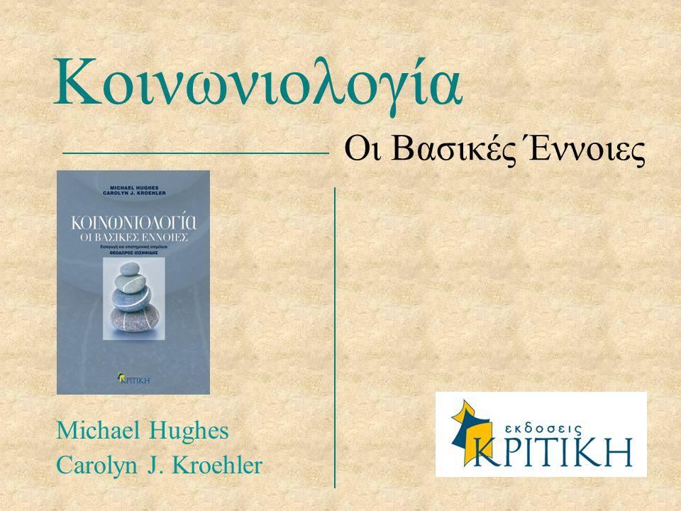 Κοινωνιολογία Οι Βασικές Έννοιες Michael Hughes Carolyn J. Kroehler