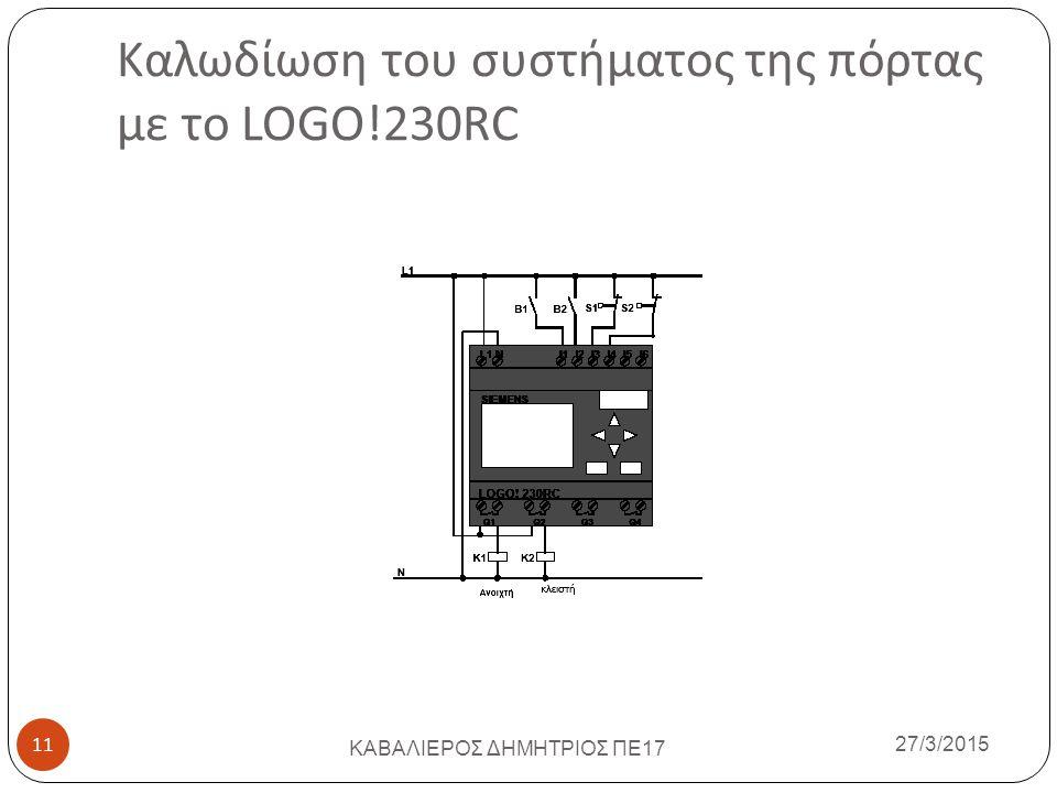 Καλωδίωση του συστήµατος της πόρτας µε το LOGO!230RC