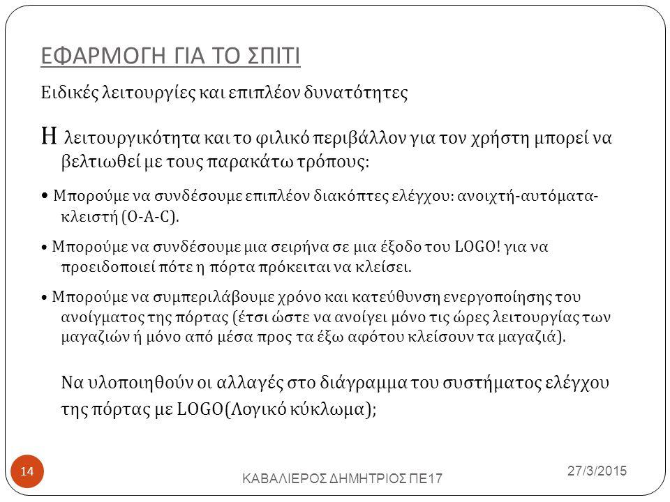 ΚΑΒΑΛΙΕΡΟΣ ΔΗΜΗΤΡΙΟΣ ΠΕ17