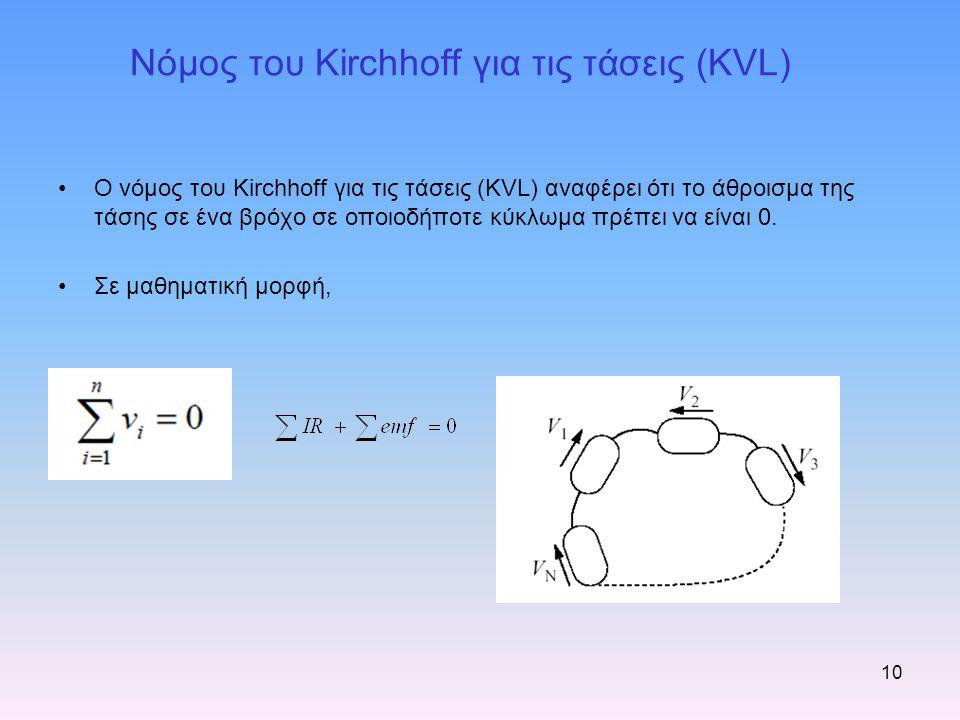 Νόμος του Kirchhoff για τις τάσεις (KVL)