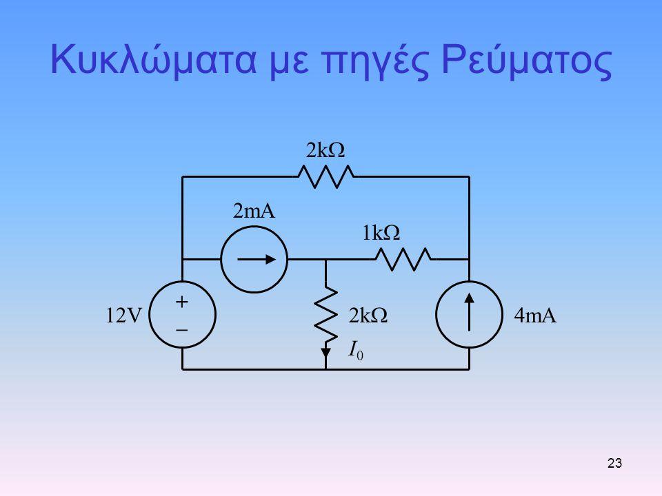 Κυκλώματα με πηγές Ρεύματος
