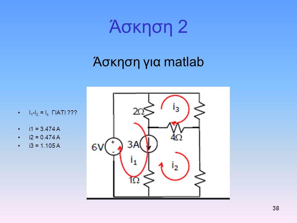 Άσκηση 2 Άσκηση για matlab I1-I2 = Is ΓΙΑΤΙ i1 = 3.474 A