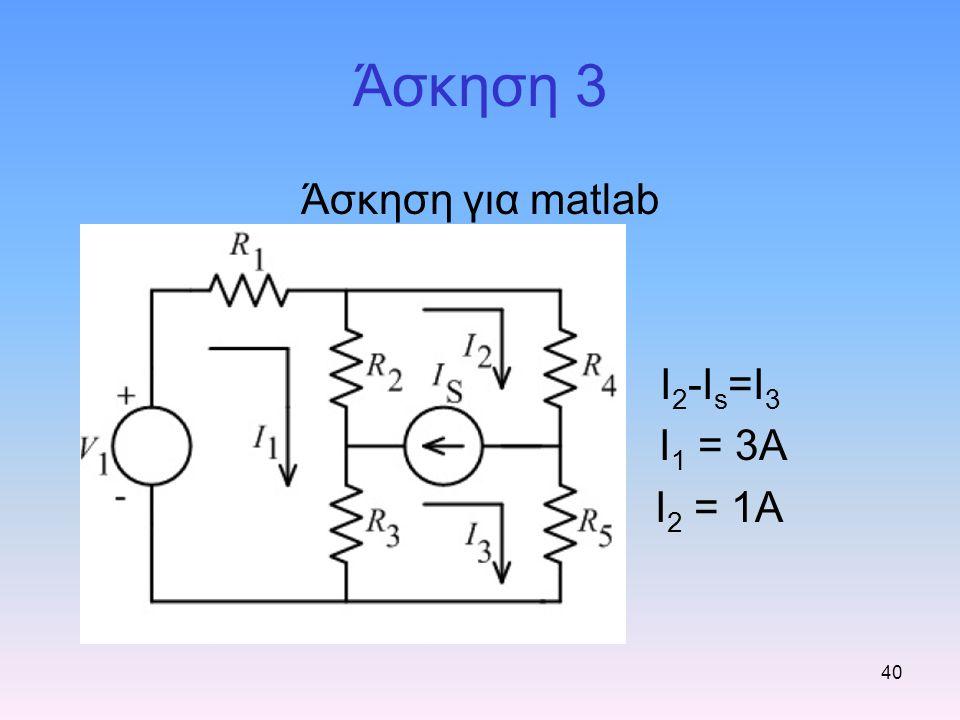 Άσκηση 3 Άσκηση για matlab I2-Is=I3 I1 = 3A I2 = 1A