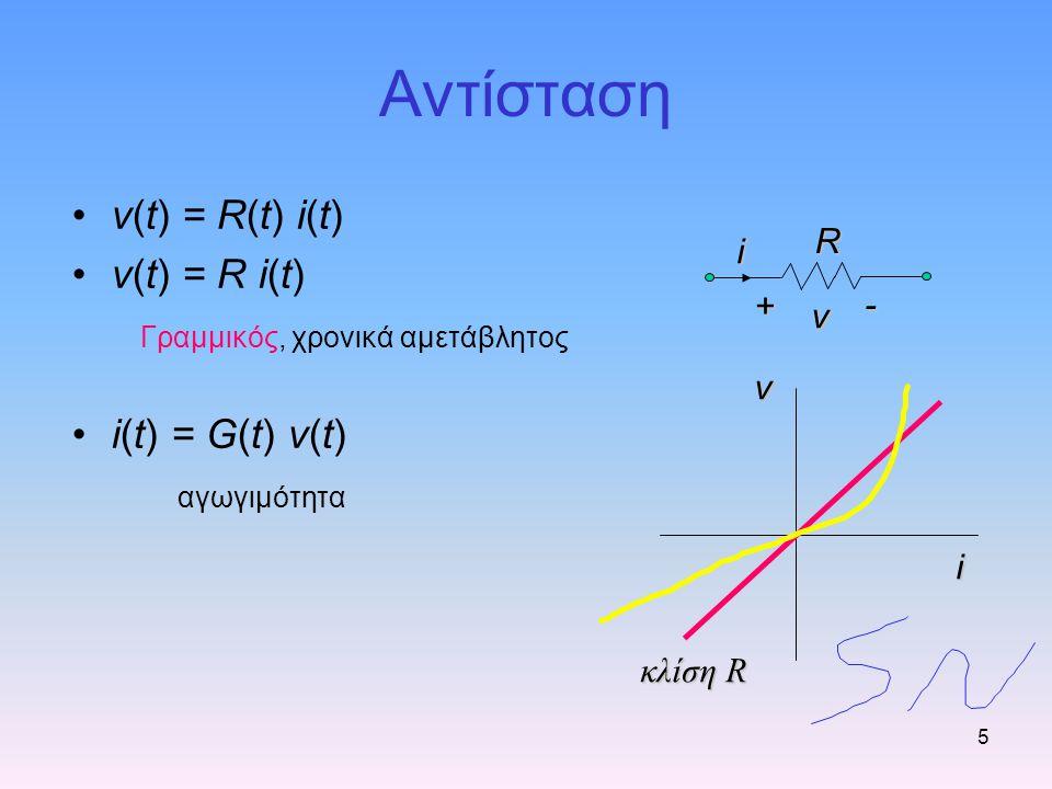 Αντίσταση v(t) = R(t) i(t) v(t) = R i(t)