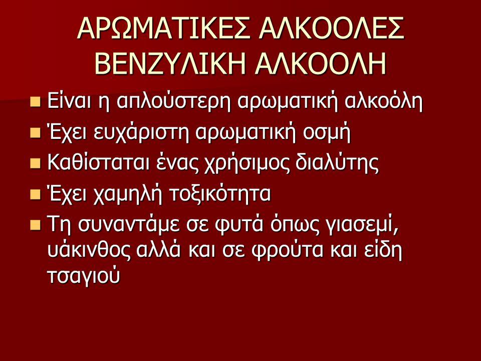 ΑΡΩΜΑΤΙΚΕΣ ΑΛΚΟΟΛΕΣ ΒΕΝΖΥΛΙΚΗ ΑΛΚΟΟΛΗ
