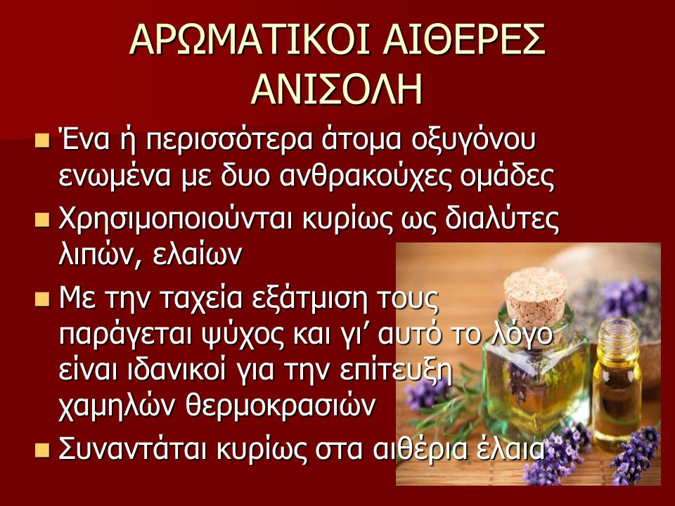 ΑΡΩΜΑΤΙΚΟΙ ΑΙΘΕΡΕΣ ΑΝΙΣΟΛΗ