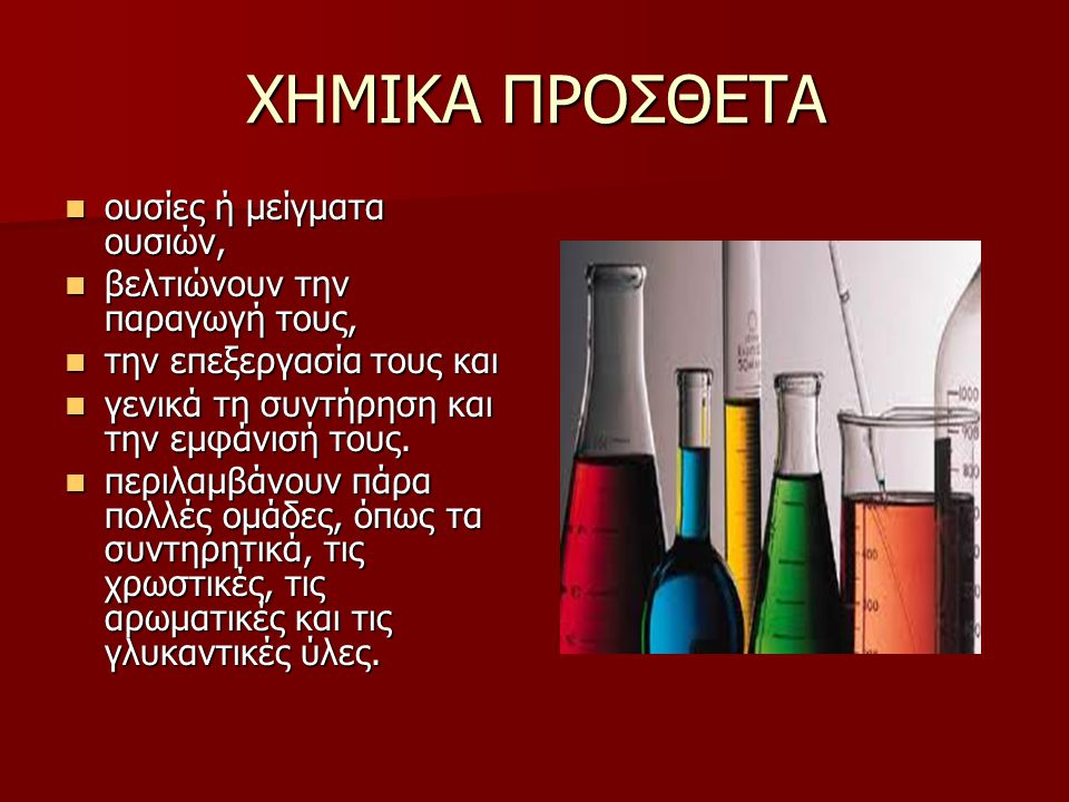 ΧΗΜΙΚΑ ΠΡΟΣΘΕΤΑ ουσίες ή μείγματα ουσιών,