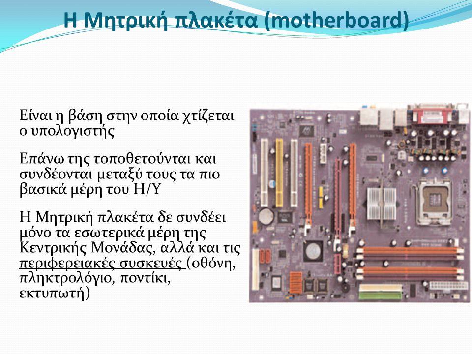 Η Μητρική πλακέτα (motherboard)