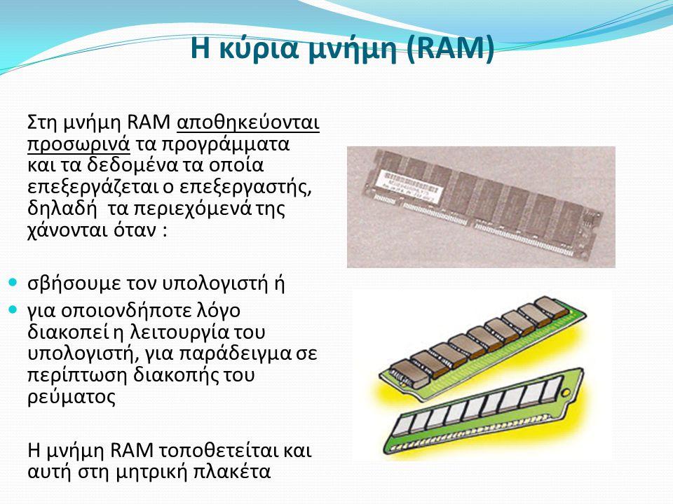 Η κύρια μνήμη (RAM) σβήσουμε τον υπολογιστή ή