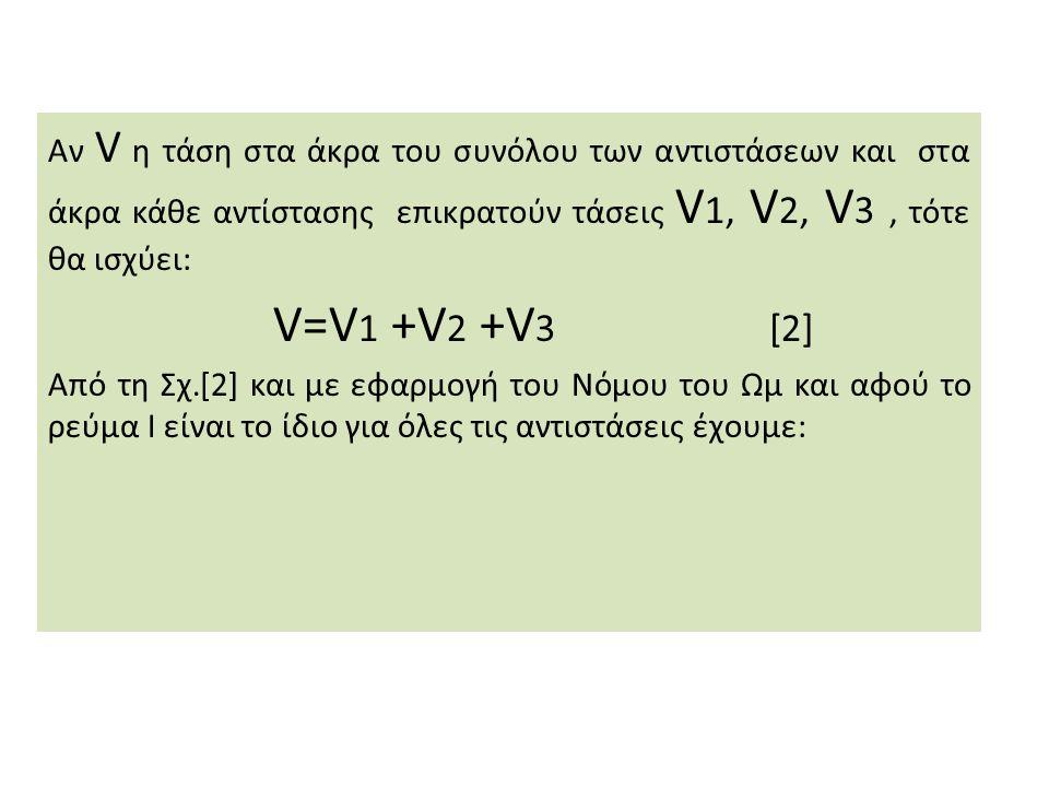 Αν V η τάση στα άκρα του συνόλου των αντιστάσεων και στα άκρα κάθε αντίστασης επικρατούν τάσεις V1, V2, V3 , τότε θα ισχύει: