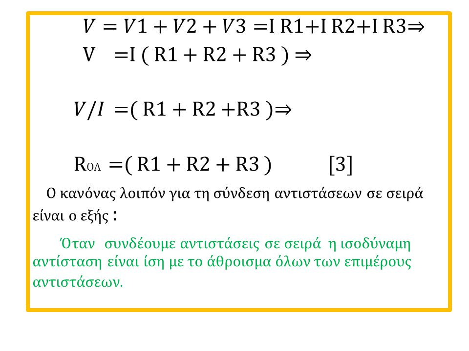 O κανόνας λοιπόν για τη σύνδεση αντιστάσεων σε σειρά είναι ο εξής :