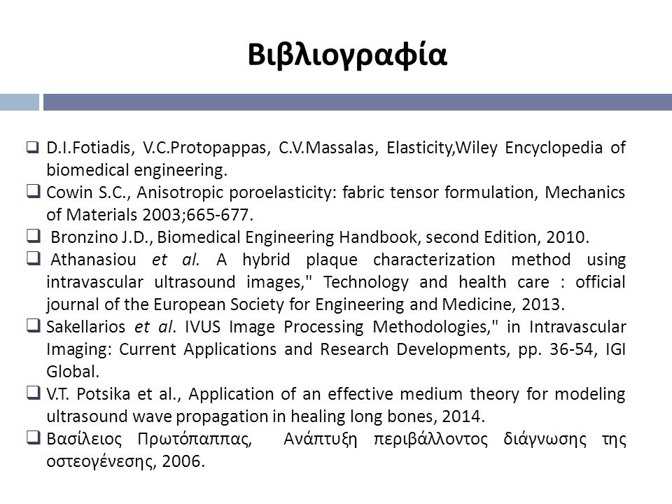 Βιβλιογραφία D.I.Fotiadis, V.C.Protopappas, C.V.Massalas, Elasticity,Wiley Encyclopedia of biomedical engineering.