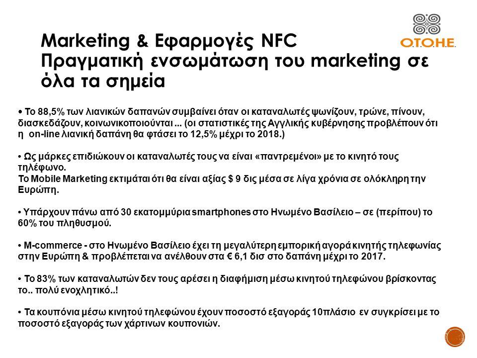 Marketing & Εφαρμογές NFC Πραγματική ενσωμάτωση του marketing σε όλα τα σημεία