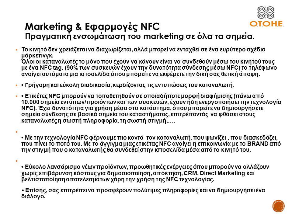Marketing & Εφαρμογές NFC Πραγματική ενσωμάτωση του marketing σε όλα τα σημεία.